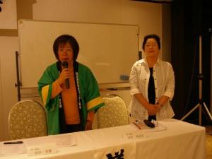 主婦交流会全体会議