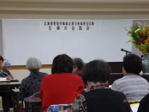 2月行事写真「主婦の会総会」05