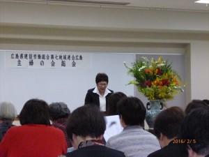 2月行事写真「主婦の会総会」16