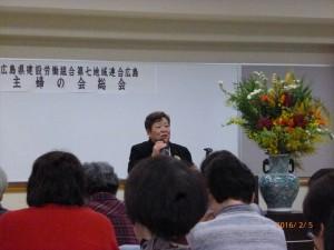 2月行事写真「主婦の会総会」10