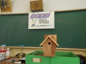山田 木工教室1